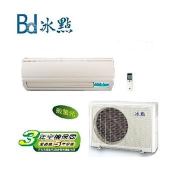 【BD冰點】DC直流變頻分離式冷暖氣FIV-36HS1(D)M/FUV-36HS1