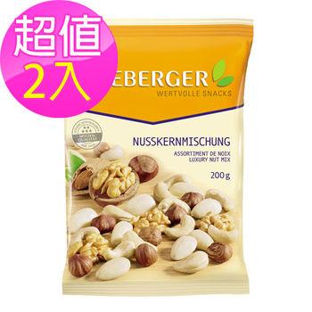 【SEEBERGER喜德堡】頂級綜合堅果 2入(150g*2)
