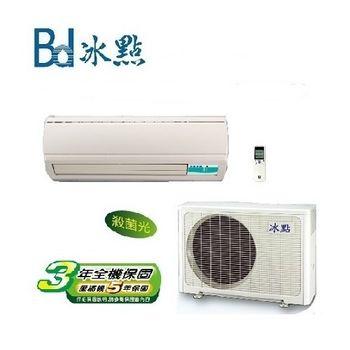 【BD冰點】DC直流變頻分離式冷暖氣FIV-29HS1(D)M/FUV-29HS1