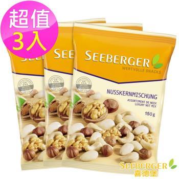 【SEEBERGER喜德堡】頂級綜合堅果 3入(150g*3)