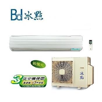 【BD冰點】DC直流變頻分離式冷氣FIV-63CS1(B)M/FUV-63CS1(F)