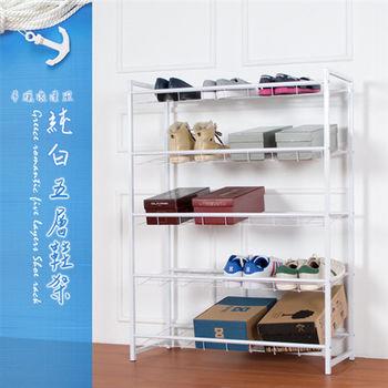 【dayneeds】希臘浪漫風純白五層鞋架/收納鞋架/鐵線鞋架/鞋櫃