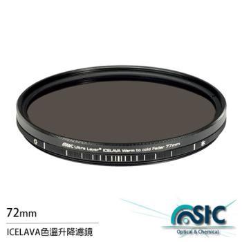 STC ICELAVA 色溫升降濾鏡 可調色溫 72mm(72,公司貨)