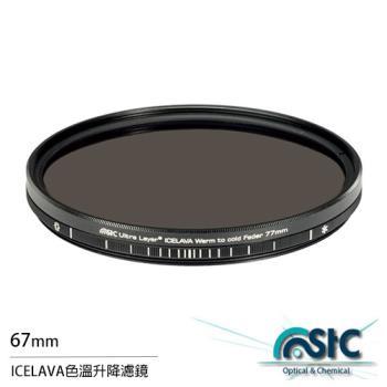 STC ICELAVA 色溫升降濾鏡 可調色溫 67mm(67,公司貨)