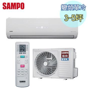 【SAMPO聲寶】3-5坪變頻單冷一對一分離式冷氣AM-QB22D/AU-QB22D