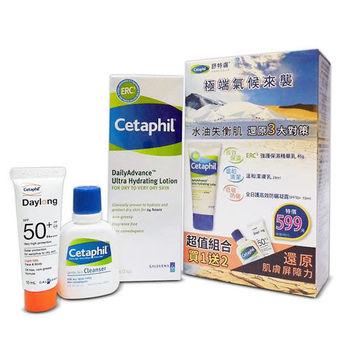 【Cetaphil舒特膚】極端氣候抗敏組合( ERC5強護保濕潔膚乳防曬優惠組)