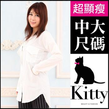 超顯瘦 - 寬鬆舒適 口袋 長版襯衫上衣(L-XL#02)【專櫃品質 Kitty 大美人】