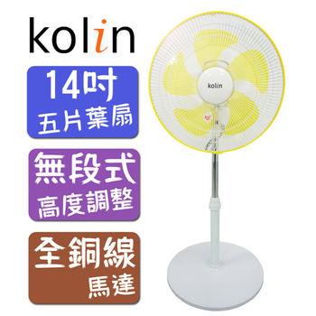 【Kolin 歌林】14吋電風扇KF-SH14A07(清新黃)