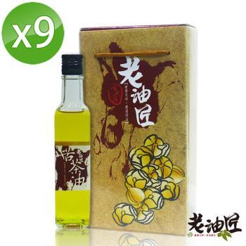 【自然樁】黃金苦茶油9瓶組(250ml/瓶)