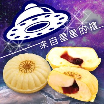 土豆們  彩妍禮-飛碟璇冰4組 (冰淇淋8入/組含保冰提袋,綜合4種口味)