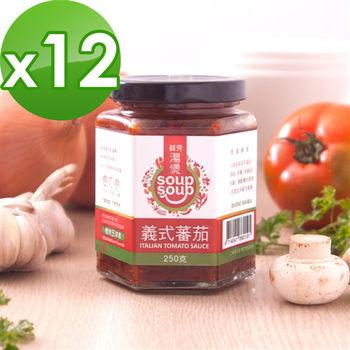 【毓秀私房醬】義式蕃茄12罐組(250g/罐)