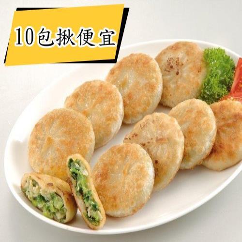 【禎祥一起揪便宜】宜蘭蔥肉餡餅(共10包300粒)