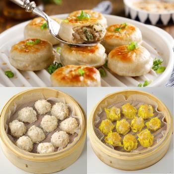 【禎祥食品】水煎包、金黃燒賣、鮮肉珍珠丸(共3包110粒)