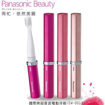 《贈2刷頭》【Panasonic國際】音波電動牙刷 EW-DS13