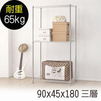 【莫菲思】海波-90*45*180三層鐵架