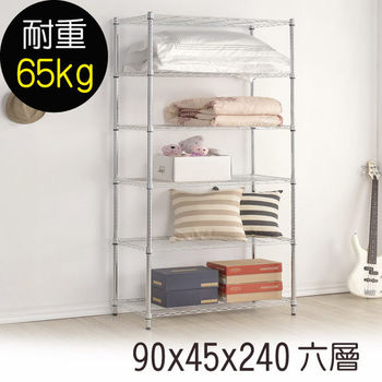 【莫菲思】金鋼-90*45*240六層鐵架