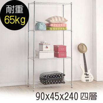 【莫菲思】金鋼-90*45*240四層鐵架