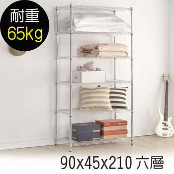 【莫菲思】金鋼-90*45*210六層鐵架
