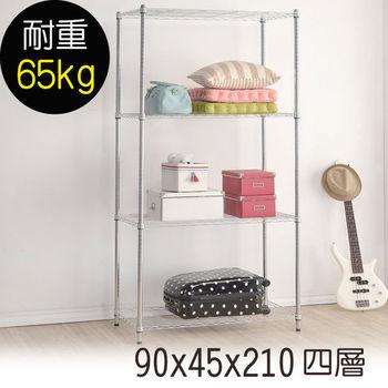 【莫菲思】金鋼-90*45*210四層鐵架