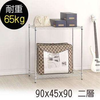 【莫菲思】金鋼-90*45*90二層鐵架