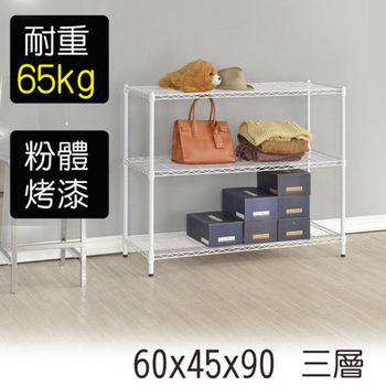【莫菲思】金鋼-60*45*90三層鐵架/置物架-烤漆白