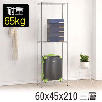 【莫菲思】海波-60*45*210三層鐵架/置物架