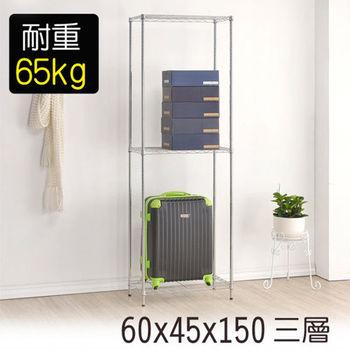 【莫菲思】海波-60*45*150三層鐵架/置物架