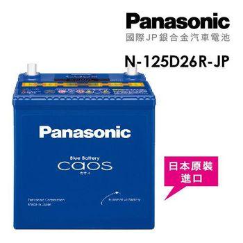 【Panasonic】國際牌JP日本銀合金電瓶/電池 N-125D26R-JP_送專業安裝 汽車電池