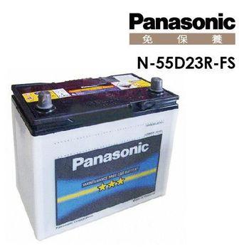【Panasonic】國際牌免保養電瓶/電池 N-55D23R-FS_送專業安裝 汽車電池推薦