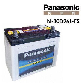 【Panasonic】國際牌免保養電瓶/電池 N-80D26L-FS_送專業安裝 汽車電池推薦