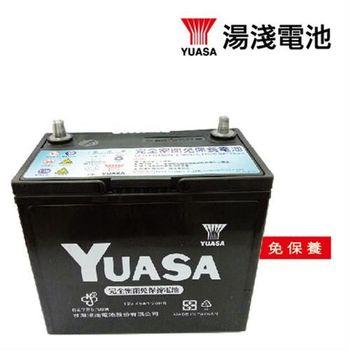 【湯淺】Yuasa 免保養電瓶/電池 75D23L 大頭_送專業安裝 汽車電池推薦