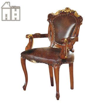 【AT HOME】奧爵法式胡桃金邊扶手餐椅