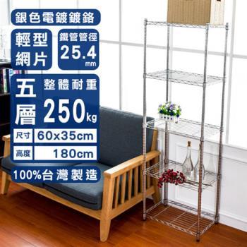 【dayneeds】60x35x180公分五層鐵架/收納架/置物架/波浪架/鍍鉻層架