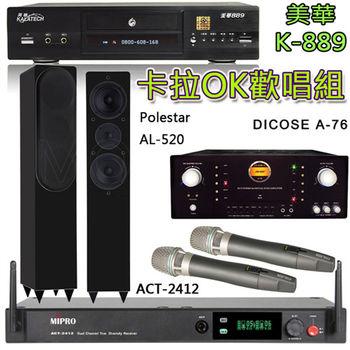 美華 K-889 PLUS版 伴唱機+Dicose A-76+Polestar AL-520黑+MIPRO ACT-2412