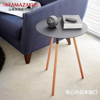【YAMAZAKI】PLAIN北歐時尚小圓桌(黑)