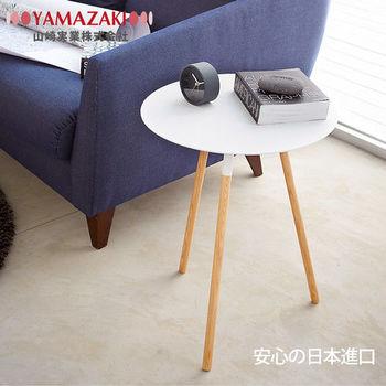 【YAMAZAKI】PLAIN北歐時尚小圓桌(白)