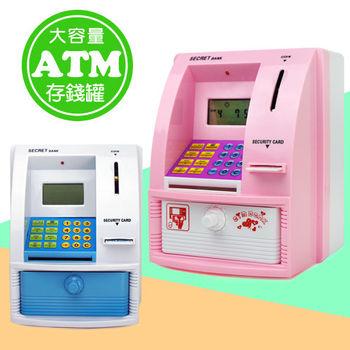 ATM提款存錢罐