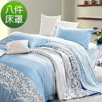 Lily Royal 莎莉亞 天絲 特大八件式兩用被床罩組