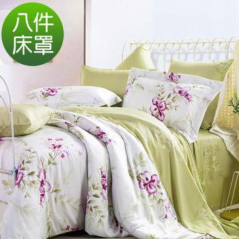 Lily Royal 靚顏 天絲 特大八件式兩用被床罩組