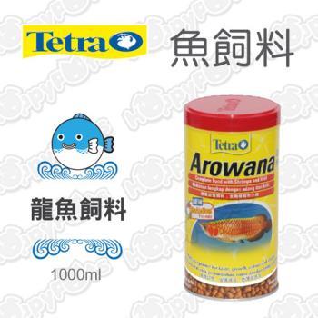 【德彩Tetra】T182-1 龍魚飼料-1000ml