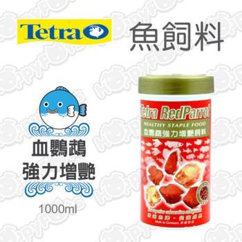 【德彩Tetra】T029 血鸚鵡強力增艷飼料-1000ml