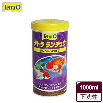 【德彩Tetra】T338-2 蘭壽獅子頭/金魚飼料-1000ml