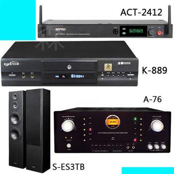 【美華 PLUS版】卡拉ok電腦伴唱機套組(K-889+ACT-2412+A-76+S-ES3TB)