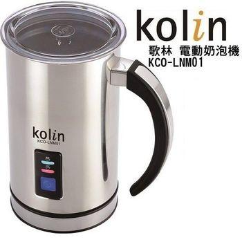 (福利品) 【Kolin歌林】電動奶泡機 KCO-LNM01