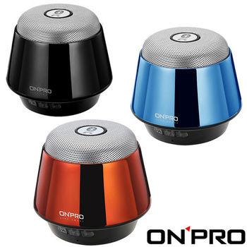ONPRO MA-SP03 金屬質感攜帶型藍牙喇叭