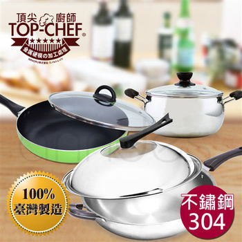 【Top Chef 頂尖廚師】304七層複合金不鏽鋼炒鍋平煎湯鍋三鍋六件組