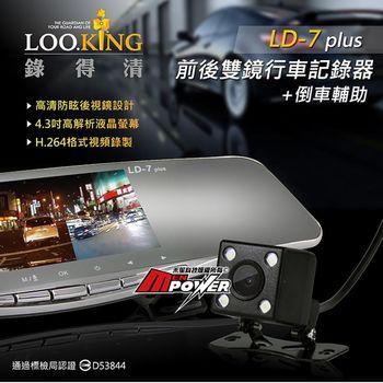 錄得清 LD7 PLUS 後視鏡 雙鏡頭 行車記錄器 (送32GC10記憶卡+免費基本安裝)