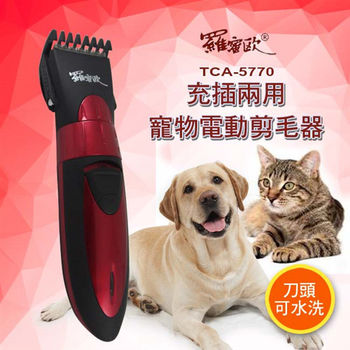 【羅蜜歐】可水洗充/插電兩用寵物電動剪毛器(TCA-5770)