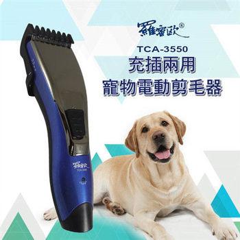 【羅蜜歐】充/插電兩用高轉速馬達寵物電動剪毛器(TCA-3550)