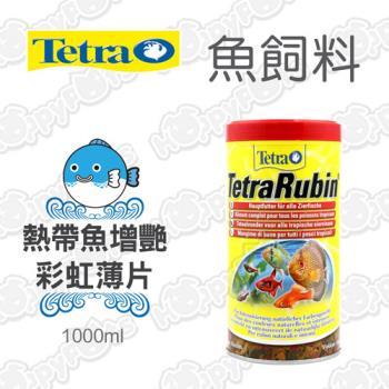 【德彩Tetra】T162 熱帶魚增艷飼料(彩虹薄片)-1000ml